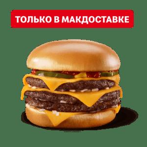 Тройной Чизбургер