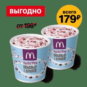 Сладкая пара Макфлурри Де Люкс Клубнично-Шоколадное