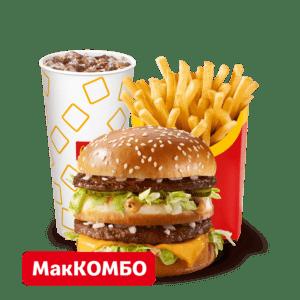Биг Мак МакКомбо Большой