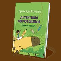 Книжка «Детективы Коротышки: Говорят ли Деревья?»
