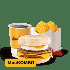 Двойной МакМаффин с яйцом и свиной котлетой МакКомбо Большой