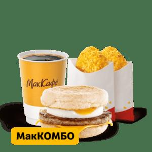 МакМаффин с яйцом и свиной котлетой МакКомбо Большой