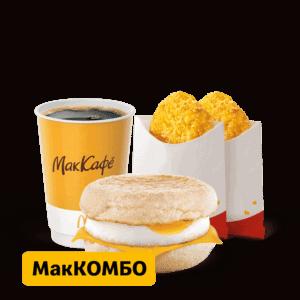 МакМаффин с яйцом и сыром МакКомбо Большой